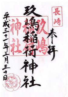 20190330玖嶋稲荷神社御朱印.jpg