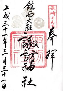 20190331諏訪神社御朱印.jpg