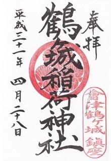 20190428鶴ヶ城稲荷神社御朱印.jpg