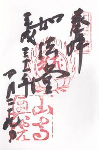 20190429山寺如法堂御朱印.jpg