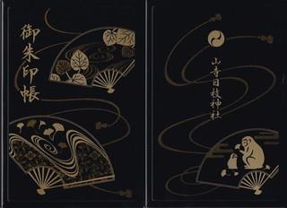 20190429山寺日枝神社御朱印帳.jpg