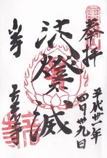 20190429山寺金堂御朱印.jpg