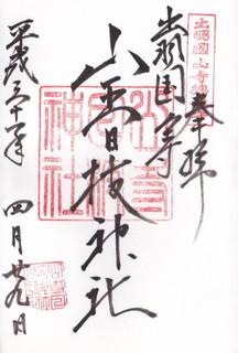 20190429山王日枝神社御朱印.jpg