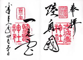 20190430塩竈神社御朱印.jpg