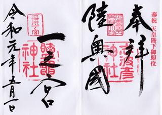 20190501塩竈神社御朱印.jpg