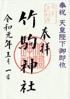 20190501竹駒神社御朱印.jpg