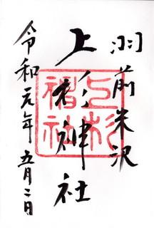 20190502上杉神社御朱印.jpg
