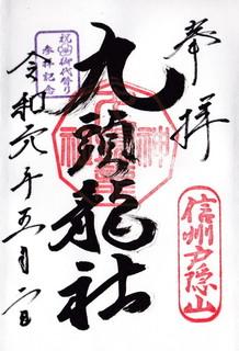 20190502戸隠神社九頭龍社御朱印.jpg