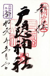 20190502戸隠神社御朱印.jpg