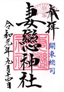 20190914妻懸神社御朱印.jpg