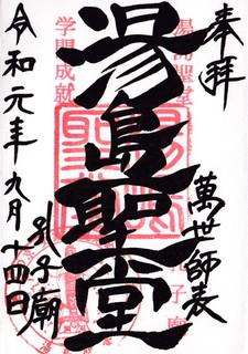 20190914湯島青銅御朱印.jpg
