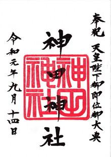 20190914神田神社御朱印.jpg