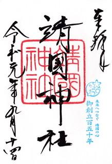 20190914靖国神社御朱印.jpg