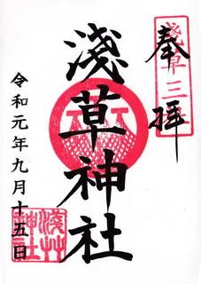 20190915浅草神社御朱印.jpg
