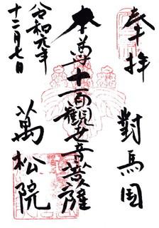 20191207萬松院御朱印.jpg
