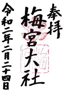 20200224梅宮大社御朱印.jpg