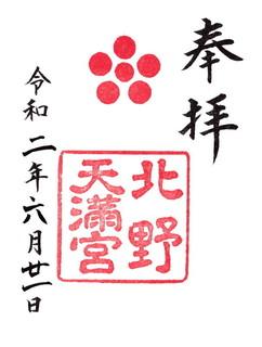 20200621北野天満宮御朱印.jpg