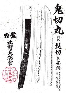 20200621北野天満宮鬼切丸.jpg