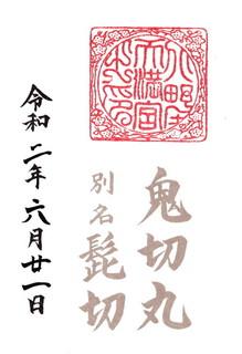 20200621北野天満宮鬼切丸御朱印.jpg