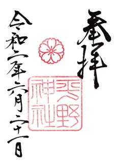 20200621平野神社御朱印.jpg
