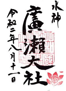 20200811廣瀬大社御朱印.jpg
