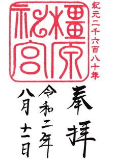 20200811橿原神宮御朱印.jpg