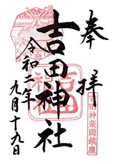 20200919吉田神社御朱印.jpg
