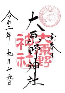 20200919大原野]神社御朱印.jpg