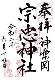 20200919宋忠神社御朱印.jpg
