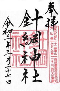 20210317針綱神社御朱印.jpg