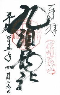 20130429九頭龍社御朱印.jpg