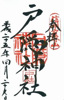 20130429戸隠神社中社.jpg