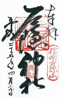 20130429戸隠神社奥社御朱印.jpg