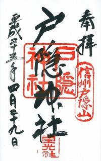 20130429戸隠神社宝光社御朱印.jpg