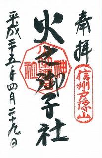 20130429火之御子社御朱印.jpg