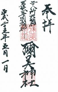20130501彌美神社御朱印.jpg