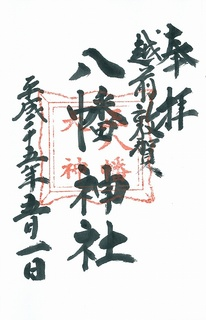 20130501敦賀八幡神社.jpg