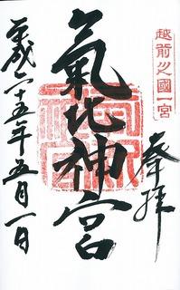 20130501気比神宮御朱印.jpg