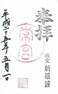 20130501常宮神社御朱印.jpg