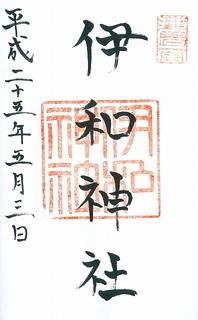 20130503伊和神社御朱印.jpg