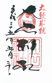 20130503大石神社御朱印.jpg
