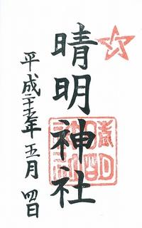 20130504晴明神社御朱印.jpg