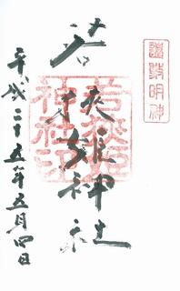 20130504若狭姫神社御朱印.jpg