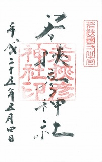 20130504若狭彦神社御朱印.jpg