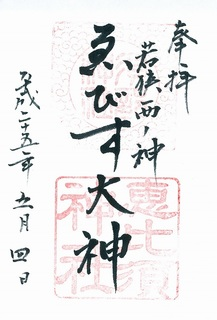 20130504若狭恵比寿神社御朱印.jpg
