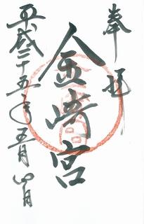 20130504金崎宮御朱印.jpg