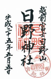 20130505日野神社御朱印.jpg