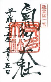20130505氣多大社御朱印.jpg