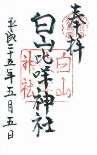 20130505白山比メ神社御朱印.jpg