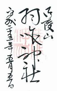 20130505羽咋神社御朱印.jpg